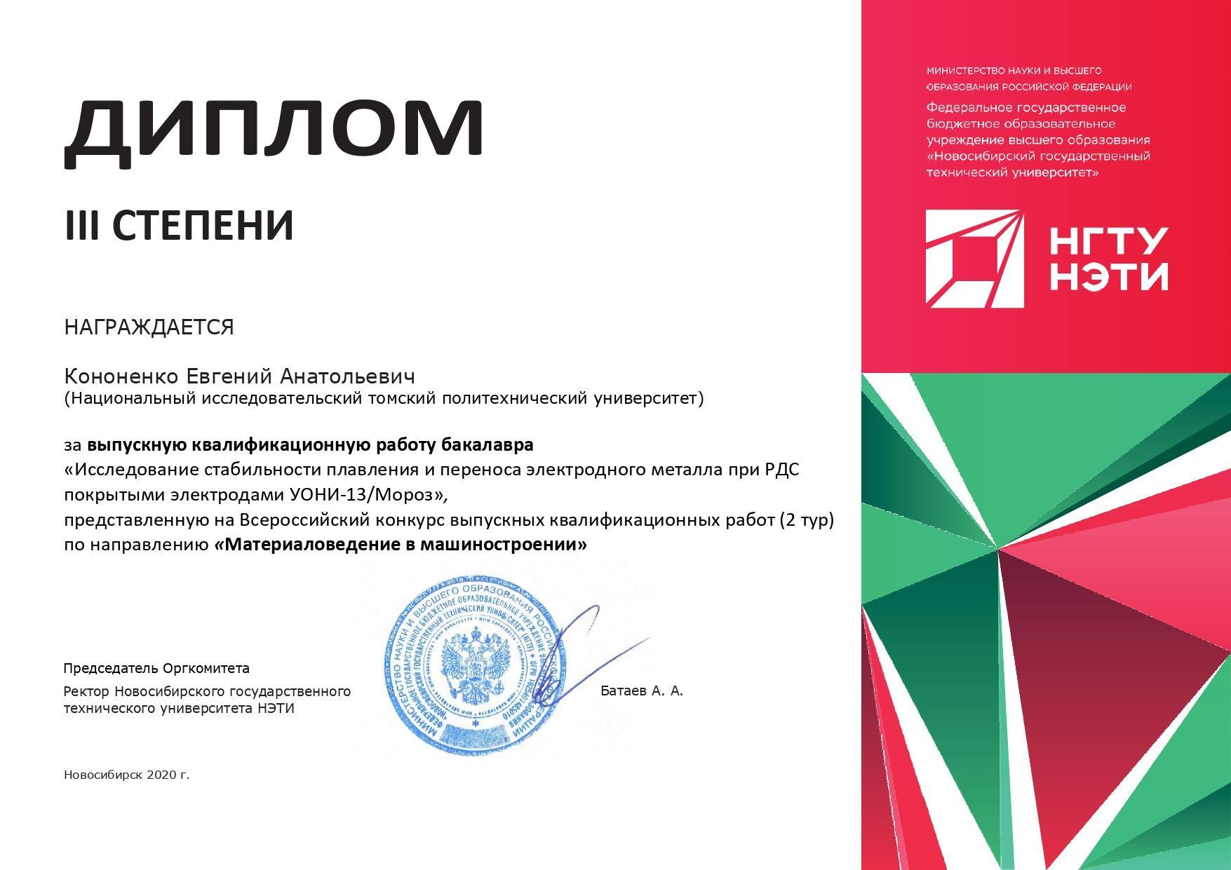 Выпускник направления «Машиностроение», профиль «Оборудование и
