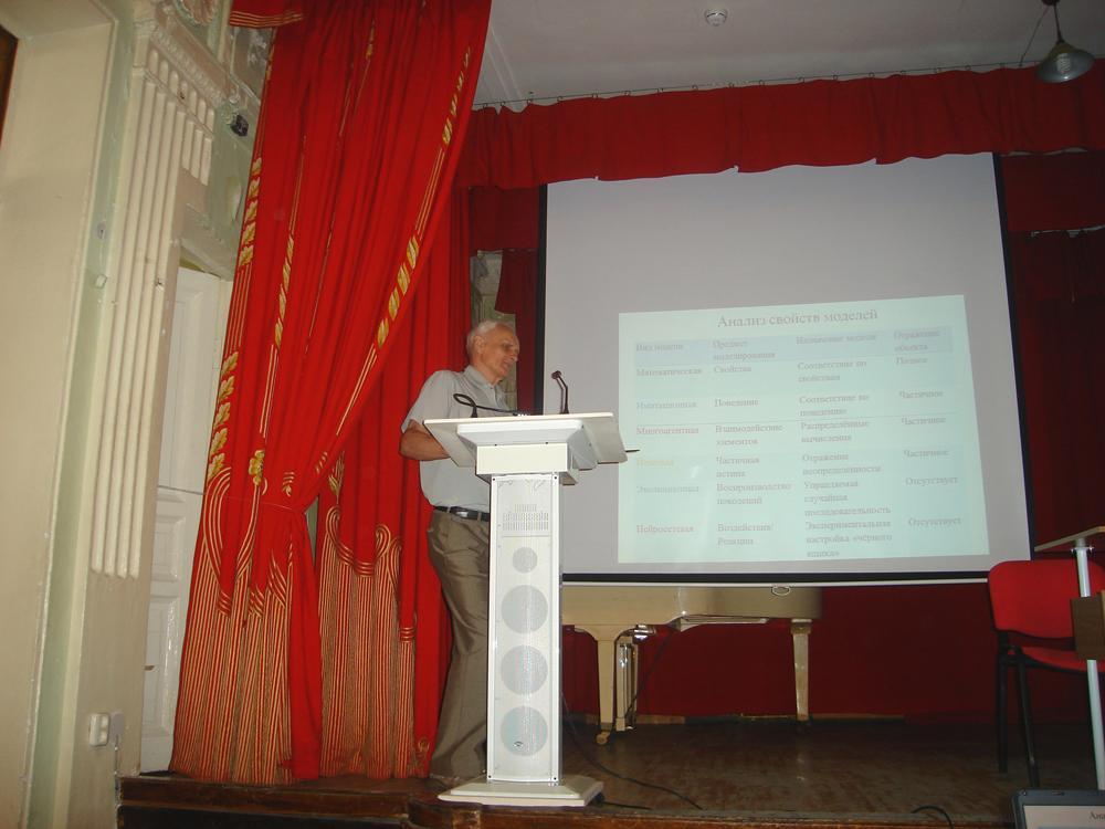 Конференция «Системный анализ в проектировании и управлении» в С
