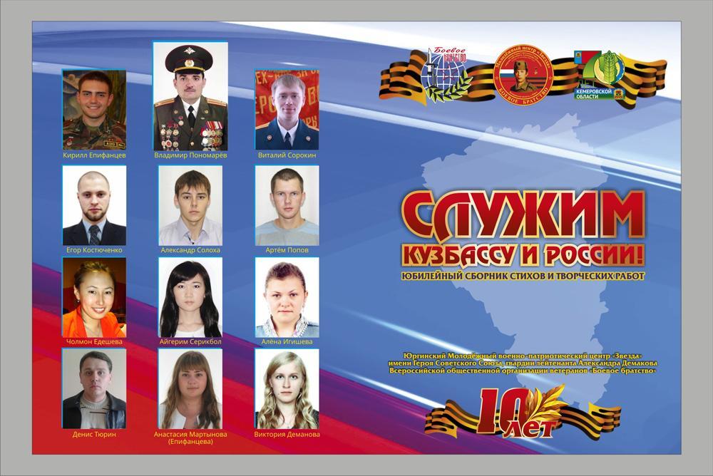Молодёжному центру «Звезда» 10 лет!