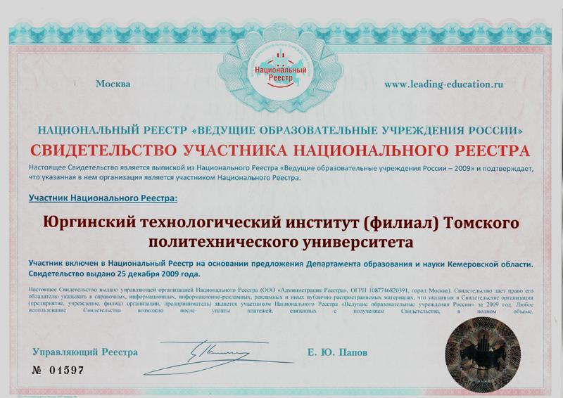 Национальный Реестр «Ведущие образовательные учреждения России»