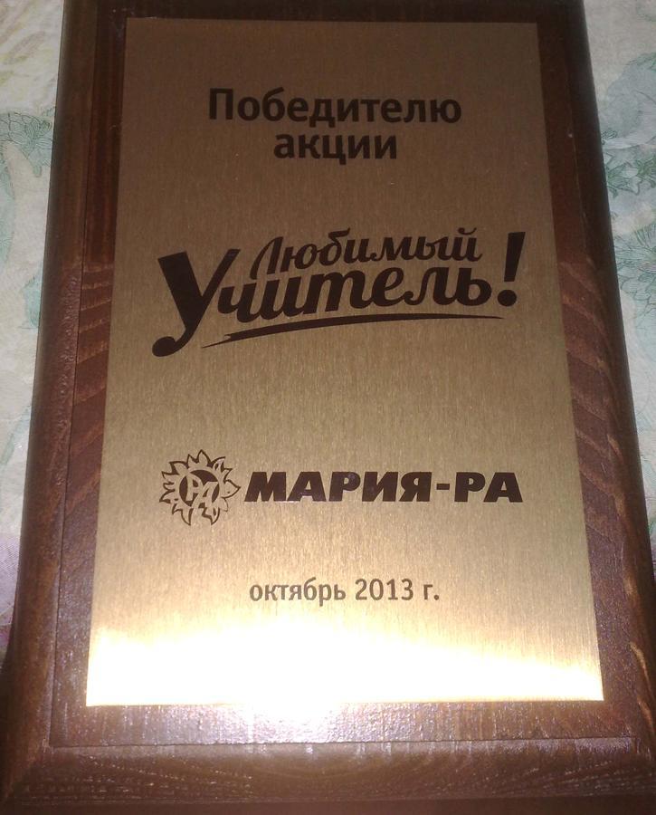 Победитель конкурса «Любимый преподаватель» от компании магазино
