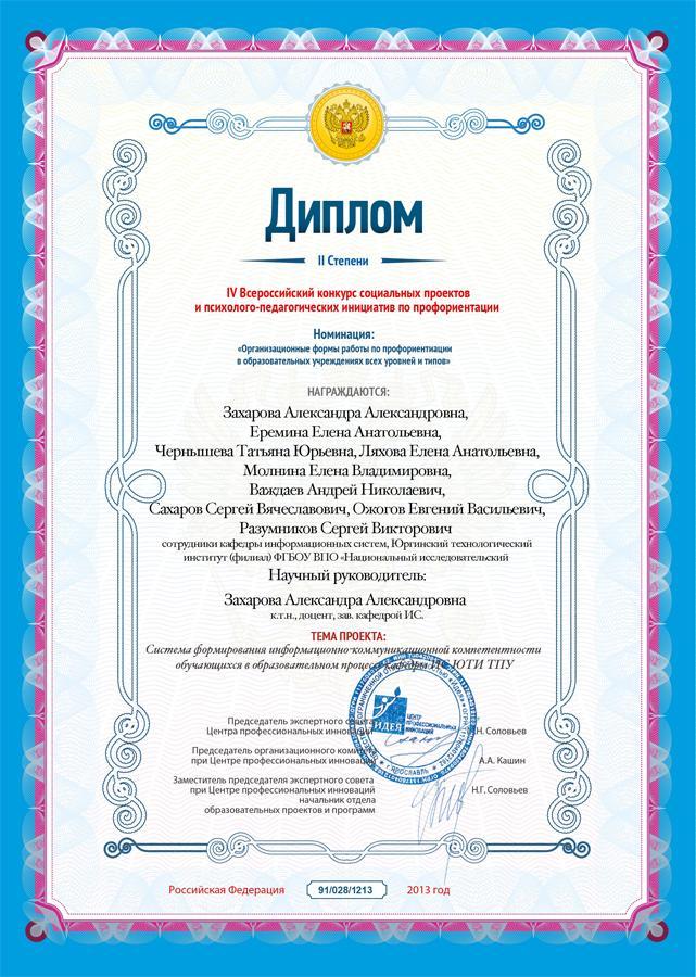 Коллектив кафедры Информационных систем – призеры всероссийского