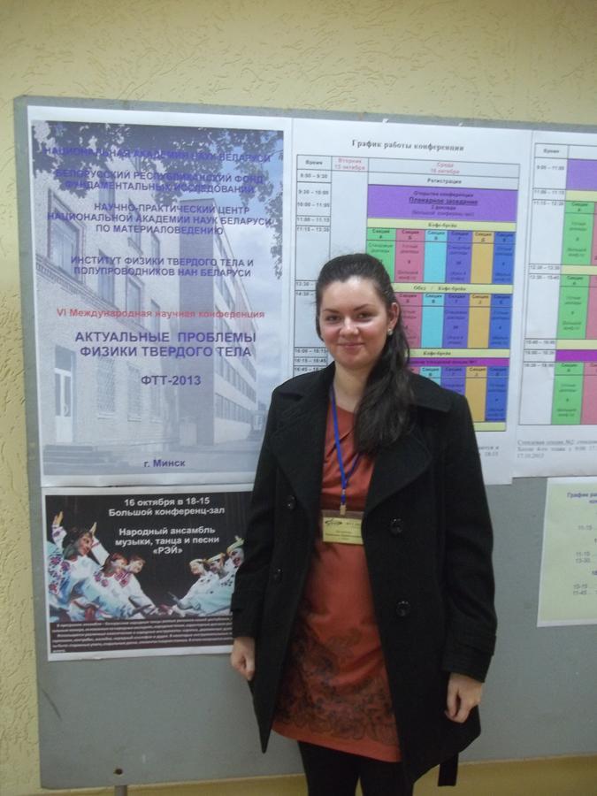 Студентка ЮТИ ТПУ в Минске.