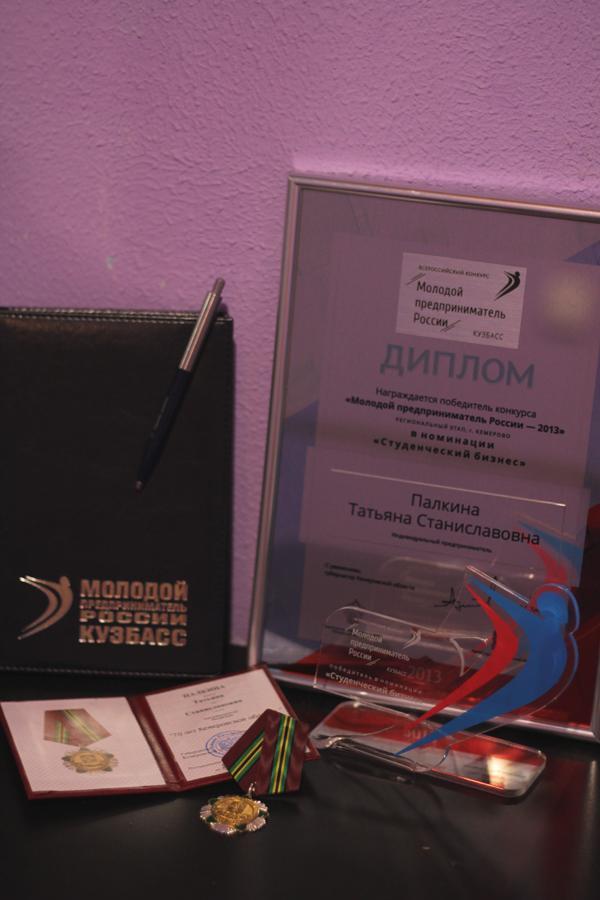 Студентка ЮТИ в числе победителей конкурса «Молодой предпринимат
