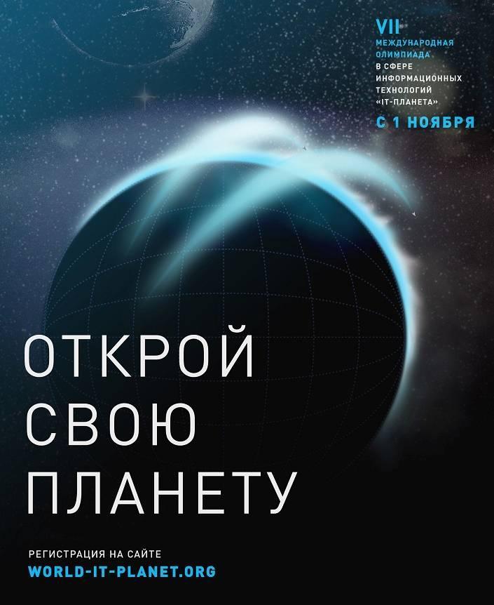 Началась регистрация на международную олимпиаду «IT-Планета 2013