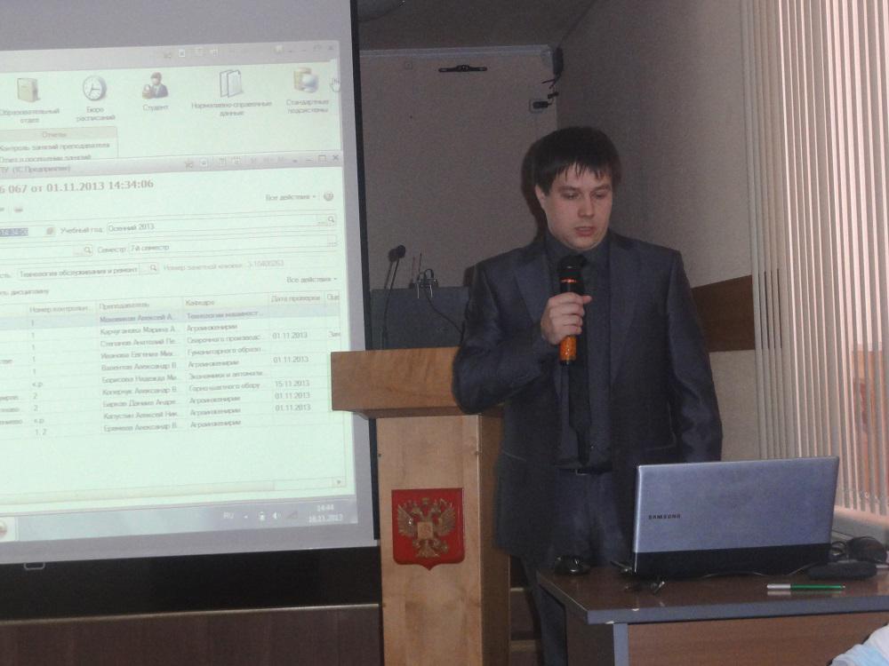 Мероприятие «День 1С: Карьеры 2013» в Юрге.