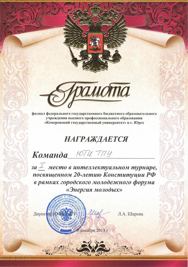 Конституция РФ: интеллектуальный турнир.