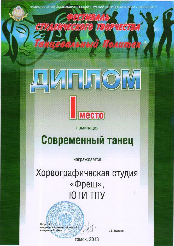 «Танцевальный Политех 2013»!