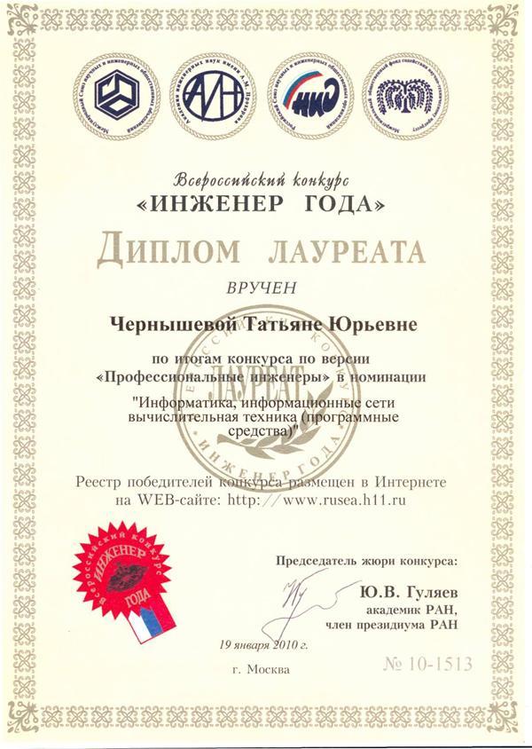 Победители Всероссийского конкурса «Инженер года» 2009