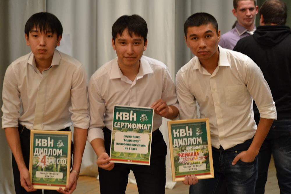XIV Городской конкурс команд КВН