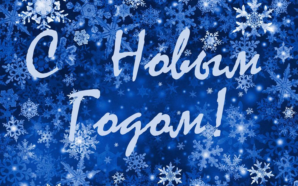 Поздравление директора ЮТИ ТПУ с Новым годом!