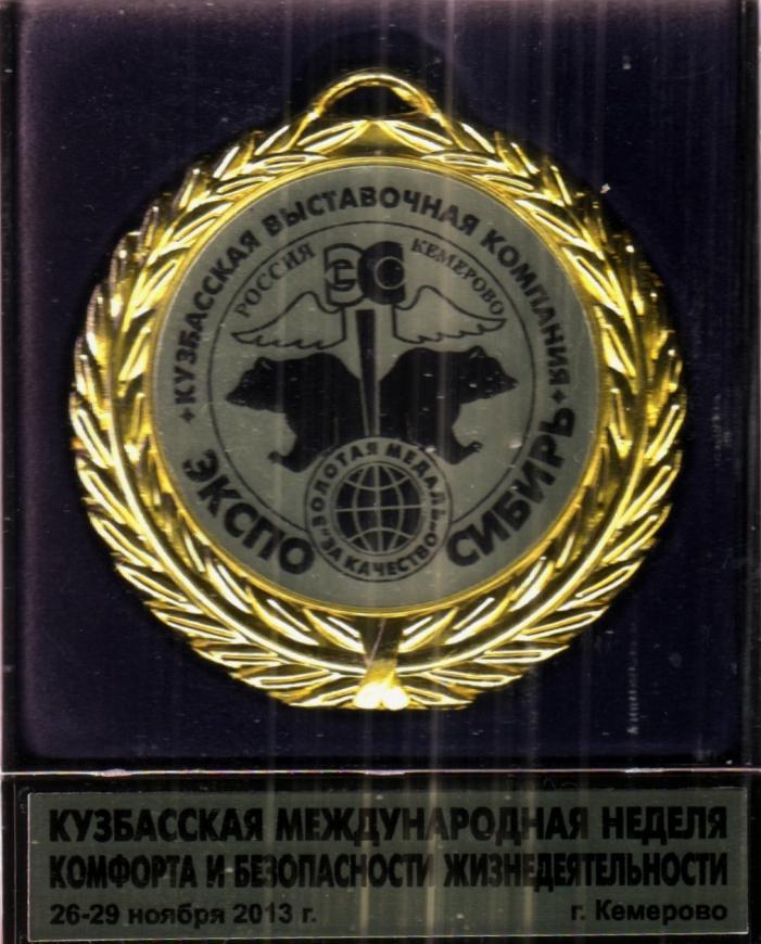 Золотая медаль на выставке в Кемерово.