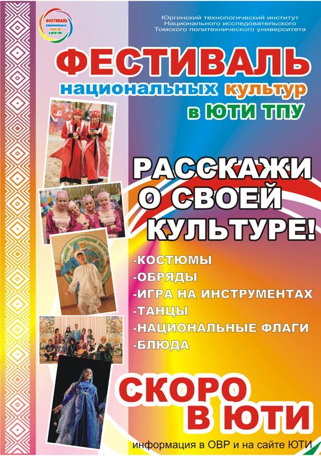 Фестиваль Национальных культур 2014.