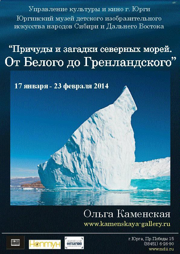 Причуды и загадки северных морей от Ольги Каменской.