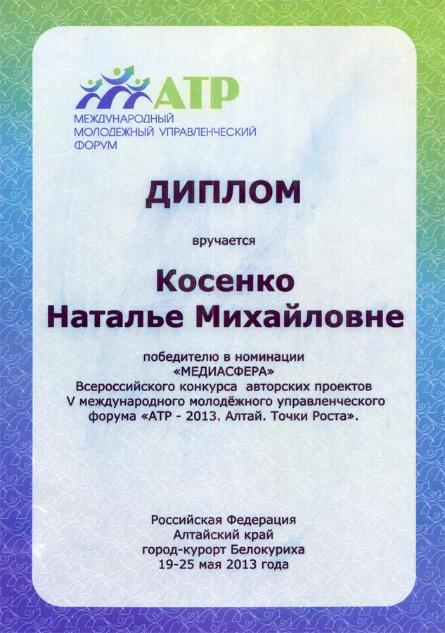 Победа студентки ЮТИ ТПУ на международном форуме.