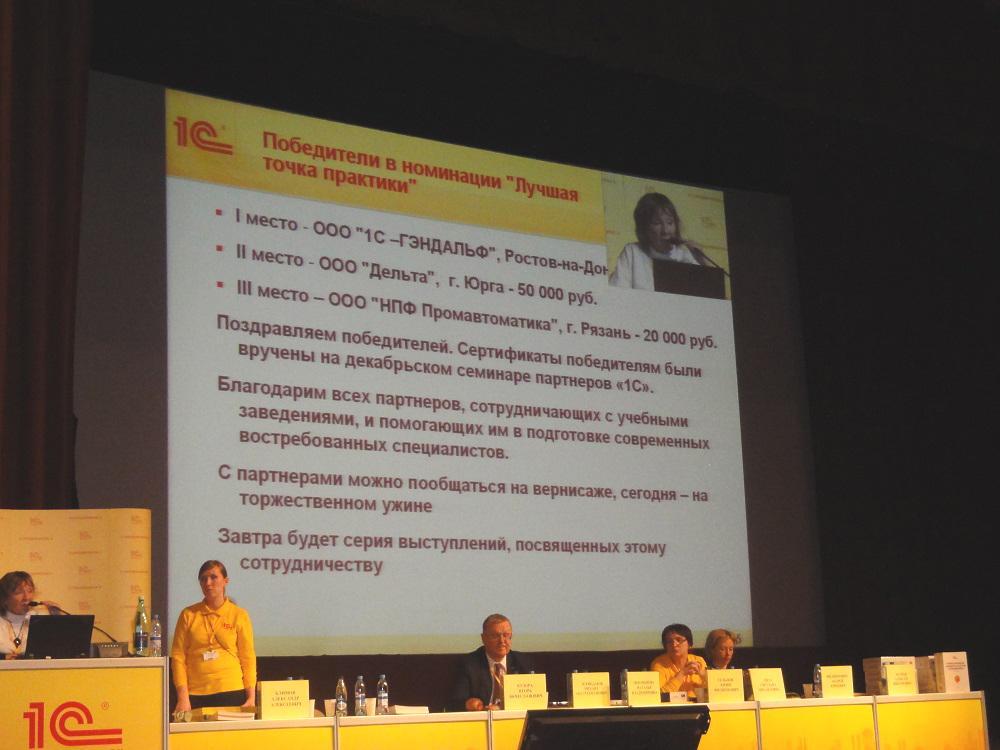 Стратегический партнер кафедры Информационные системы компания «