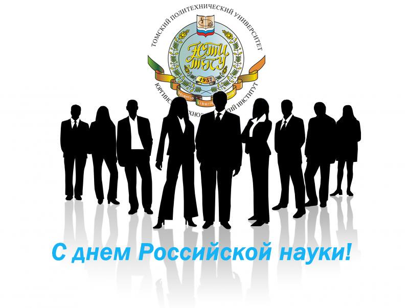 Поздравление директора ЮТИ ТПУ с Днем науки!