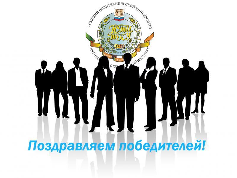 Итоги конкурса на звание «Профессор года», «Доцент года», «Препо