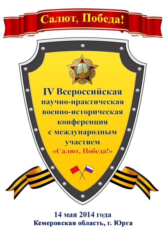 Военно-историческая конференция.