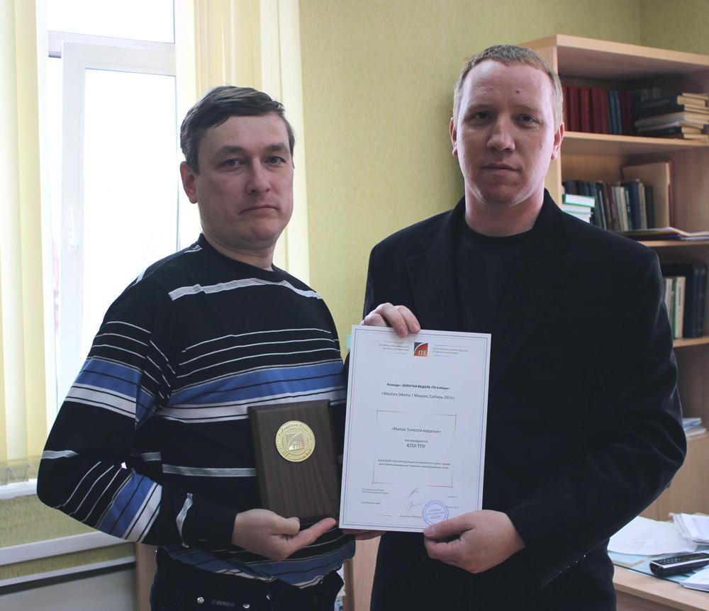 Малая золотая медаль на международной выставке в области машинос