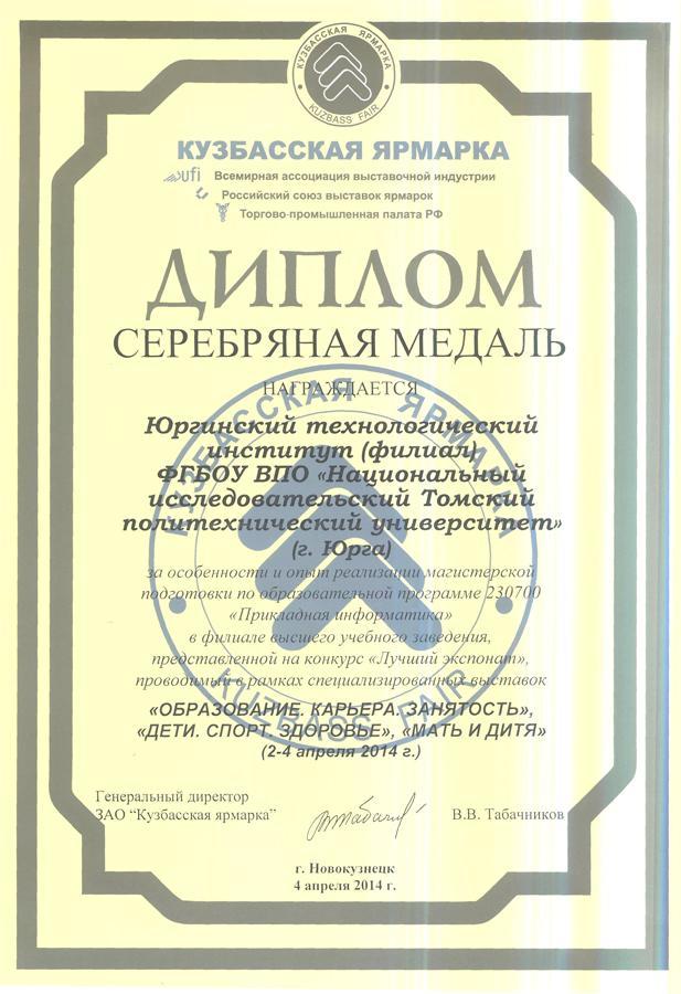Признание качества магистерской подготовки в ЮТИ ТПУ.