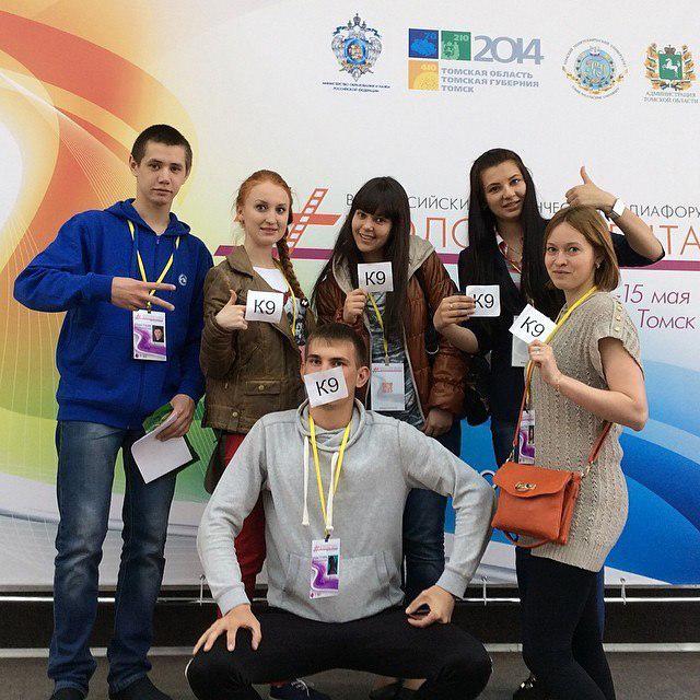 Всероссийский студенческий медиафорум «Золотая лента-2014».