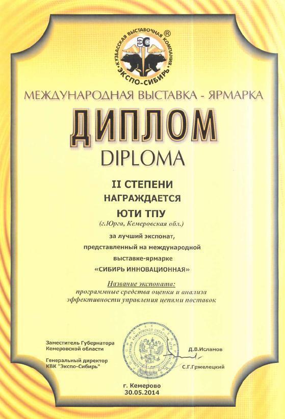 Работы сотрудников кафедры информационных систем удостоены дипло