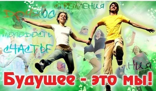 Молодежь – будущее России.