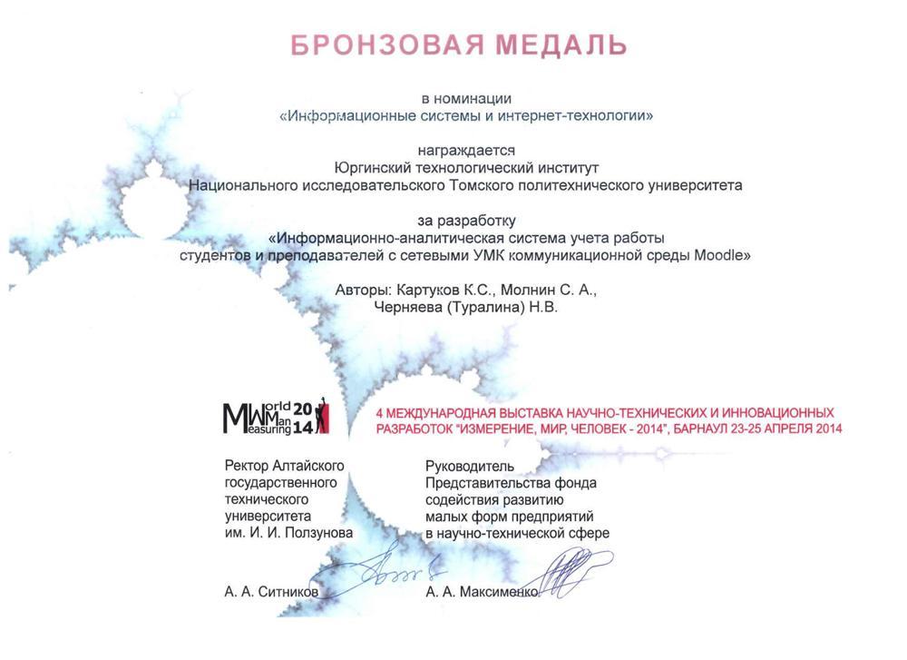 Победители и призеры международной выставки.