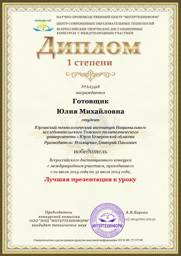 Студентка кафедры Сварочного производства - победитель Всероссий