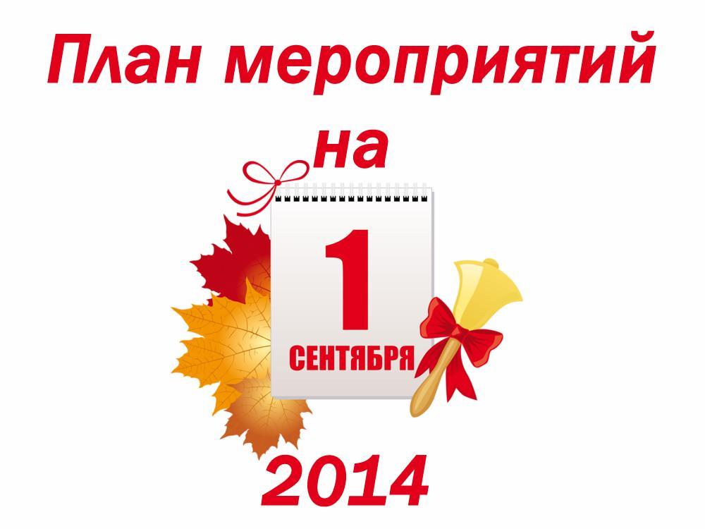 План мероприятий на 1 сентября 2014.