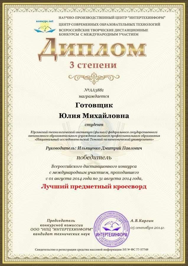Студентка кафедры Сварочного производства победитель Всероссийск