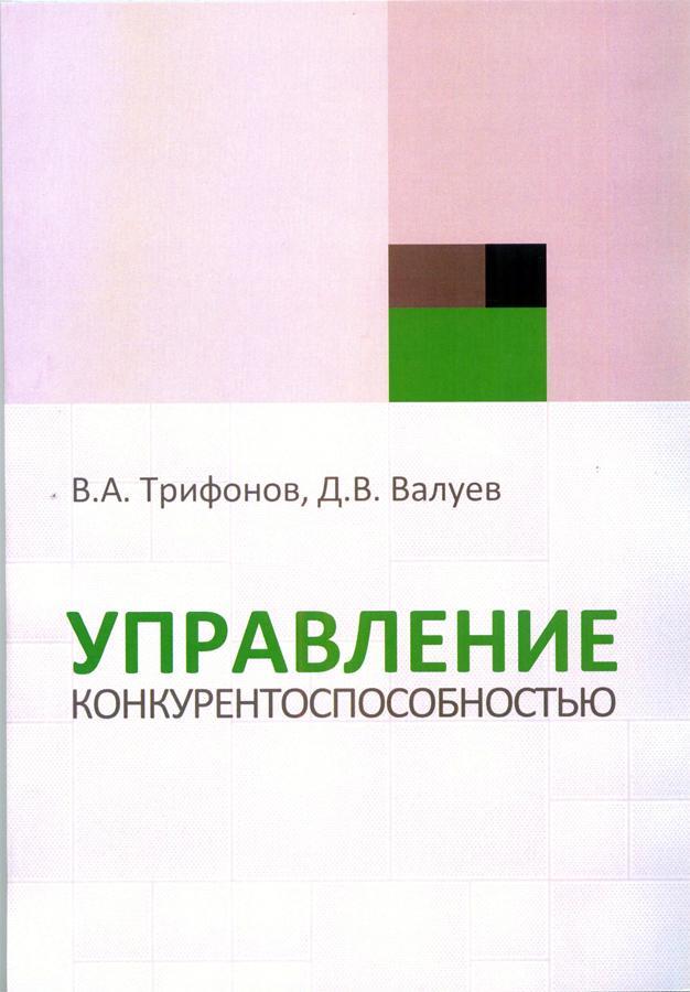 Вышло учебное пособие «Управление конкурентоспособностью».