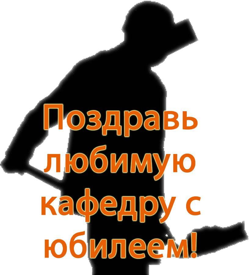 15 лет кафедре «Металлургия черных металлов»!!!