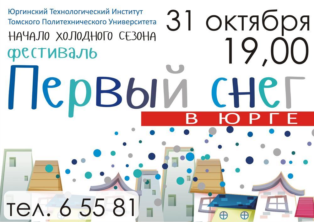 Фестиваль студенческого творчества «Первый снег».