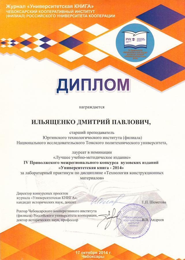 Итоги IV Приволжского межрегионального конкурса вузовских издани