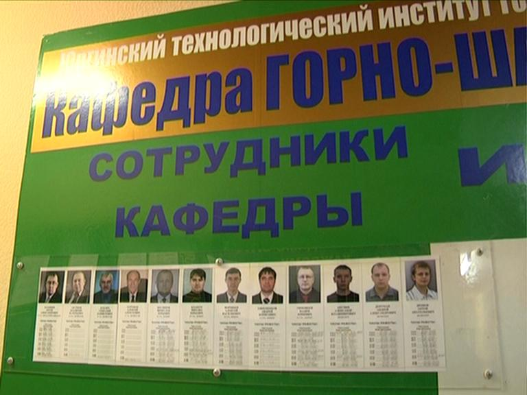 Видеосюжет от 19.11.14 г. «К юбилею кафедры ГШО ЮТИ ТПУ».
