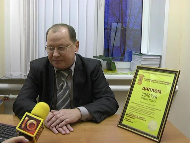 Видеосюжет от  17.01.15 г. «Золотая кафедра ЮТИ ТПУ».