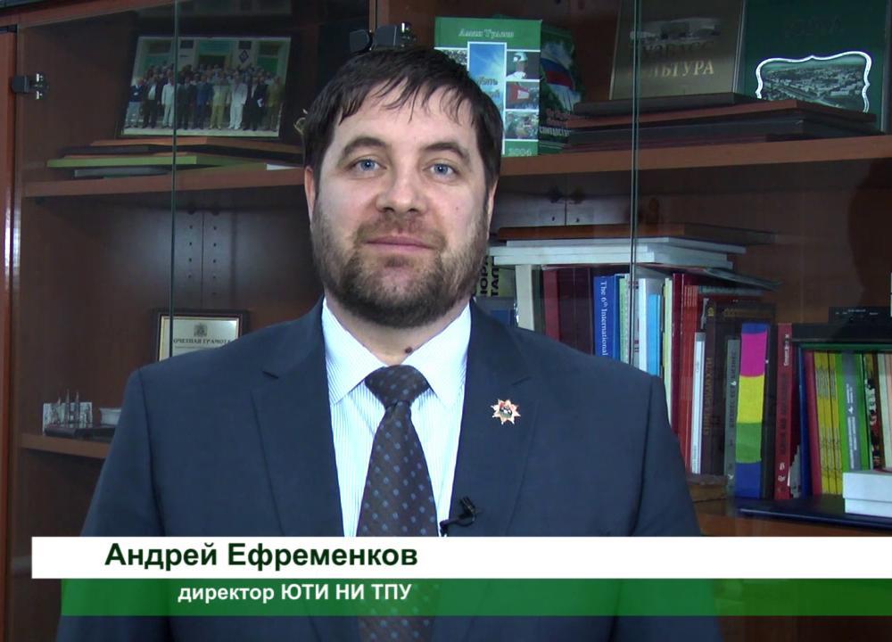 Видеообращение директора ЮТИ ТПУ приуроченное к празднованию Дня