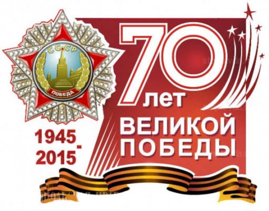 Видеоконкурс, посвященный 70-летию Великой Победы в Великой Отеч