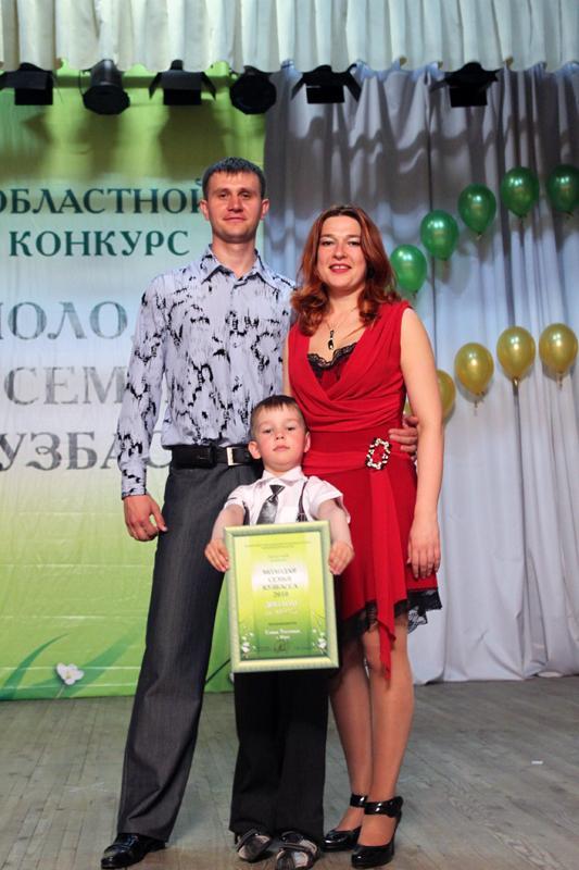 Молодая семья Кузбасса