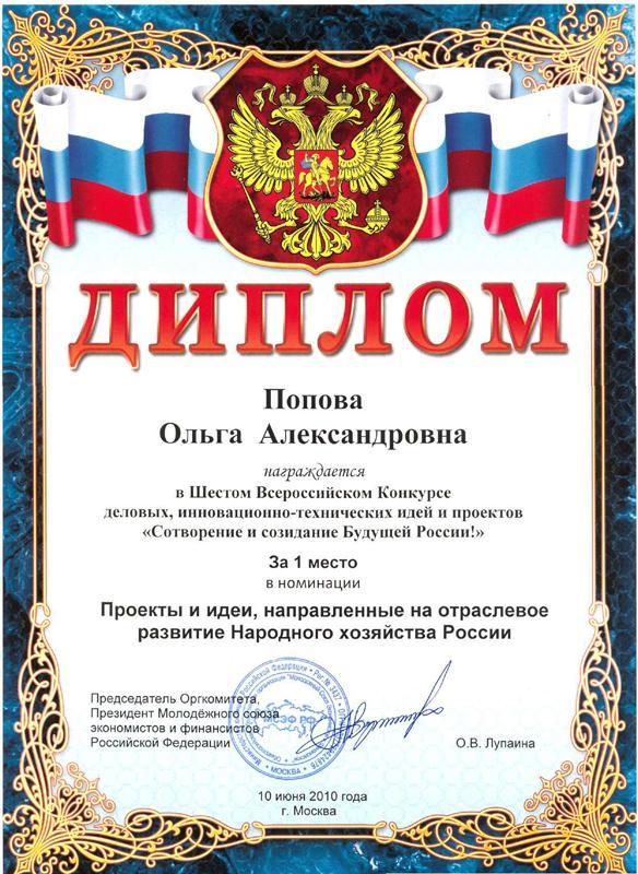 Награждение победителей олимпиад и конкурсов 2009 года, проводим