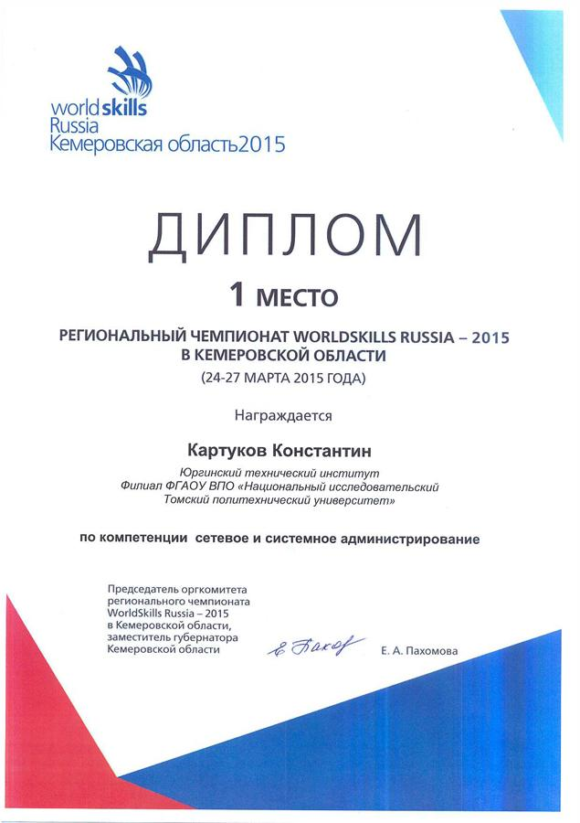 Победа студента ЮТИ ТПУ в региональном этапе чемпионата WorldSki