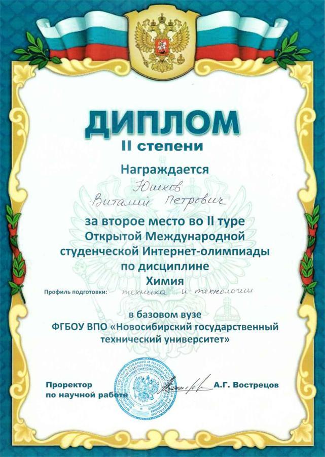 Итоги II Открытой международной студенческой Интернет-олимпиады.