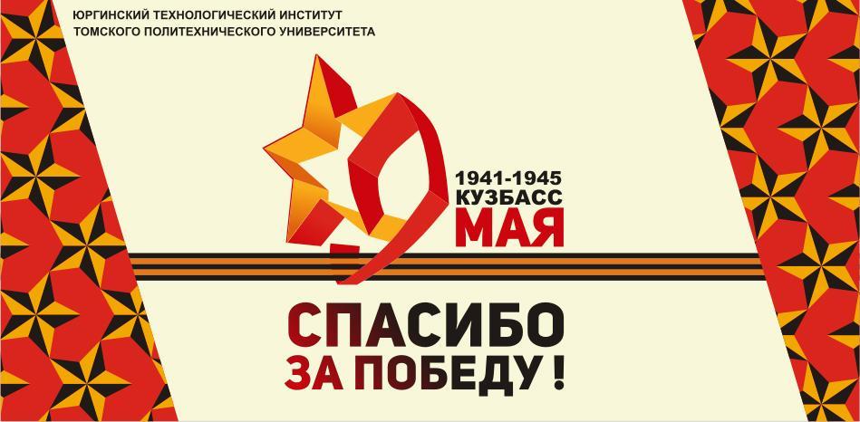 Поздравление директора с днем Великой Победы!