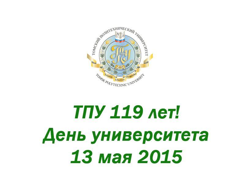 Программа празднования ДНЯ ТПУ!
