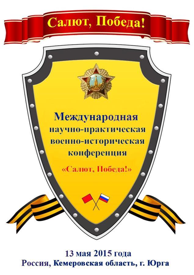 Итоги Международной научно-практической военно-исторической конф