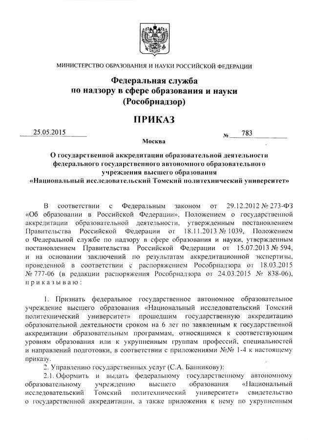 Приказ о государственной аккредитации Юргинского технологическог
