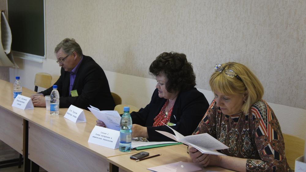 Проведение конференции «Современное состояние и проблемы естеств