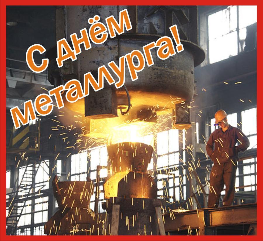 День металлурга 2015.